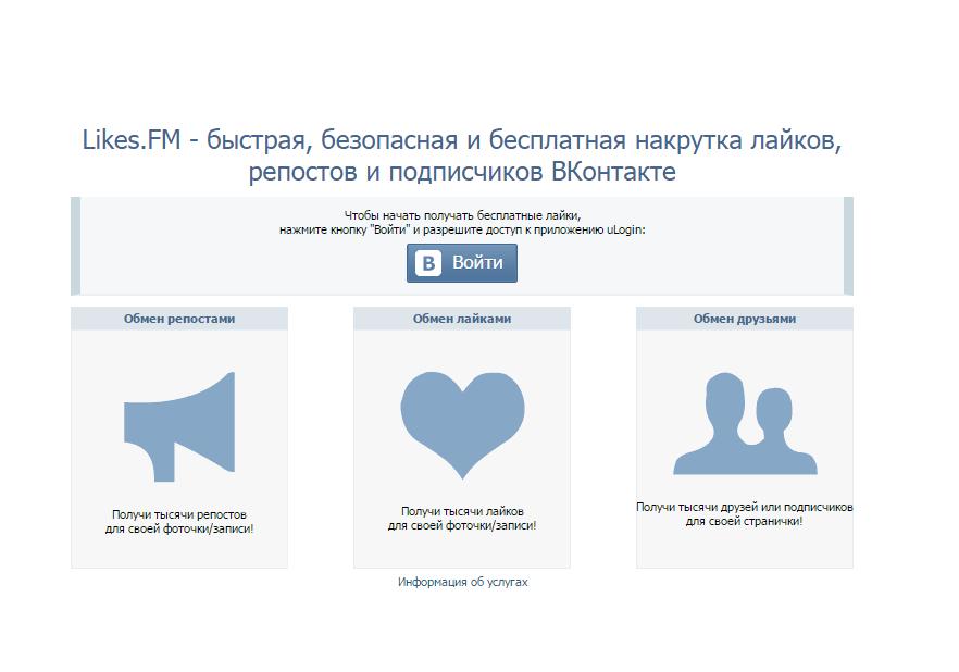 likesFm главная