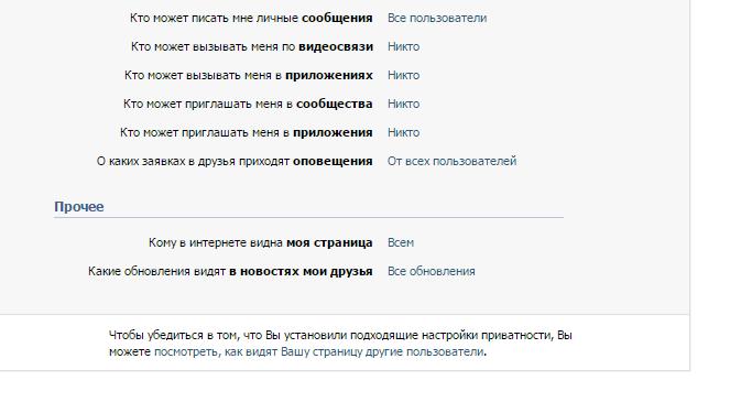 как видят страницу другие пользователи