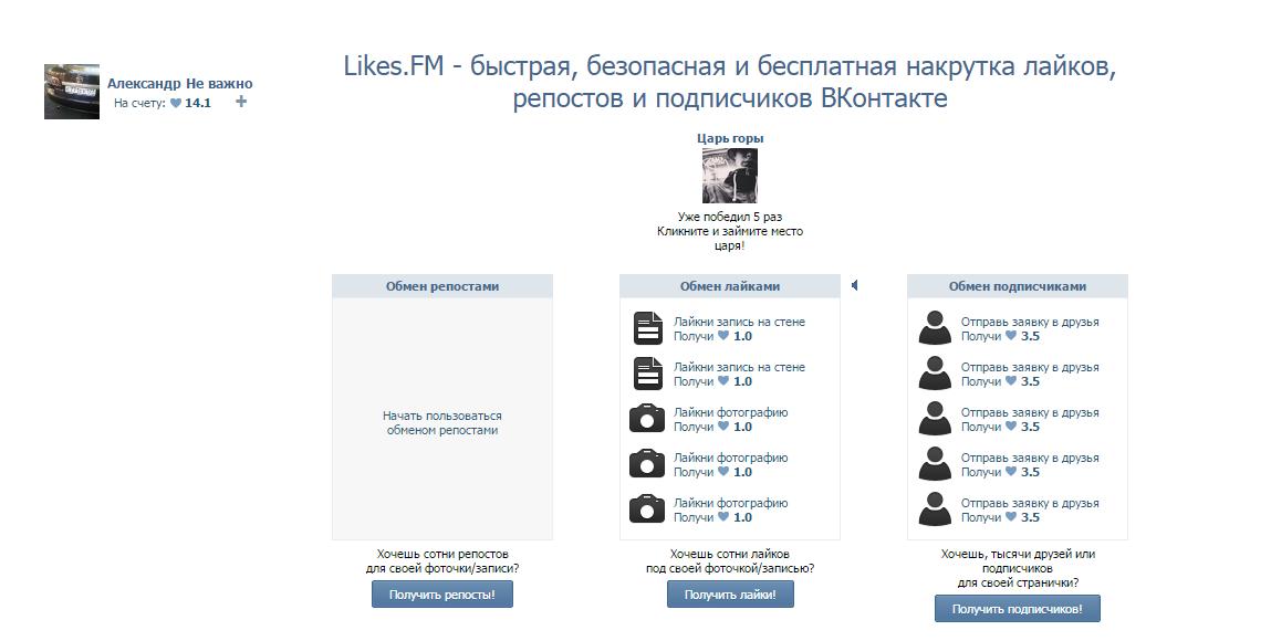 likes fm накрутка вконтакте
