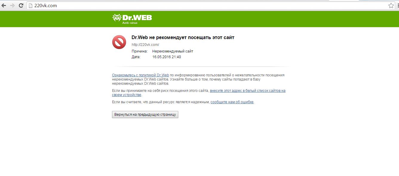 220 vk сайт не работает