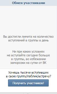 активность в likes fm