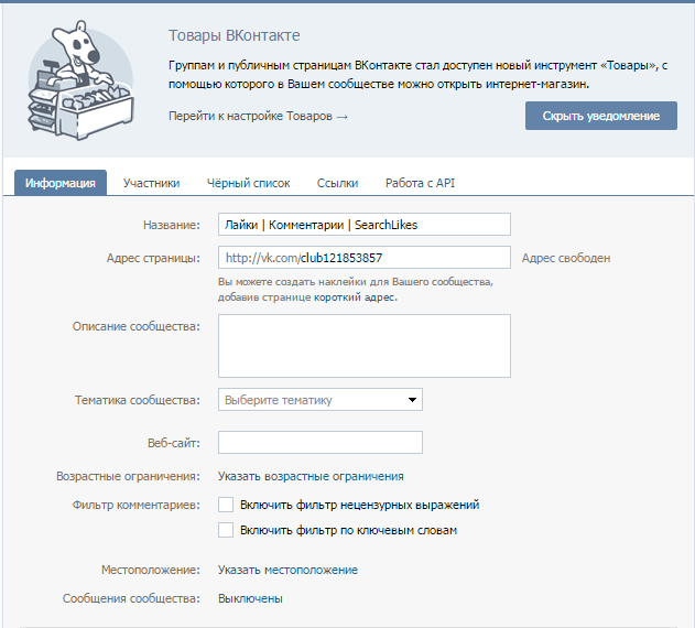 инструкция создание группы вконтакте