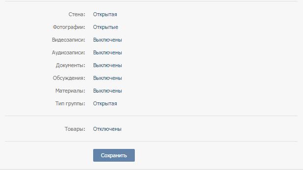 параметры настройки группы вконтакте