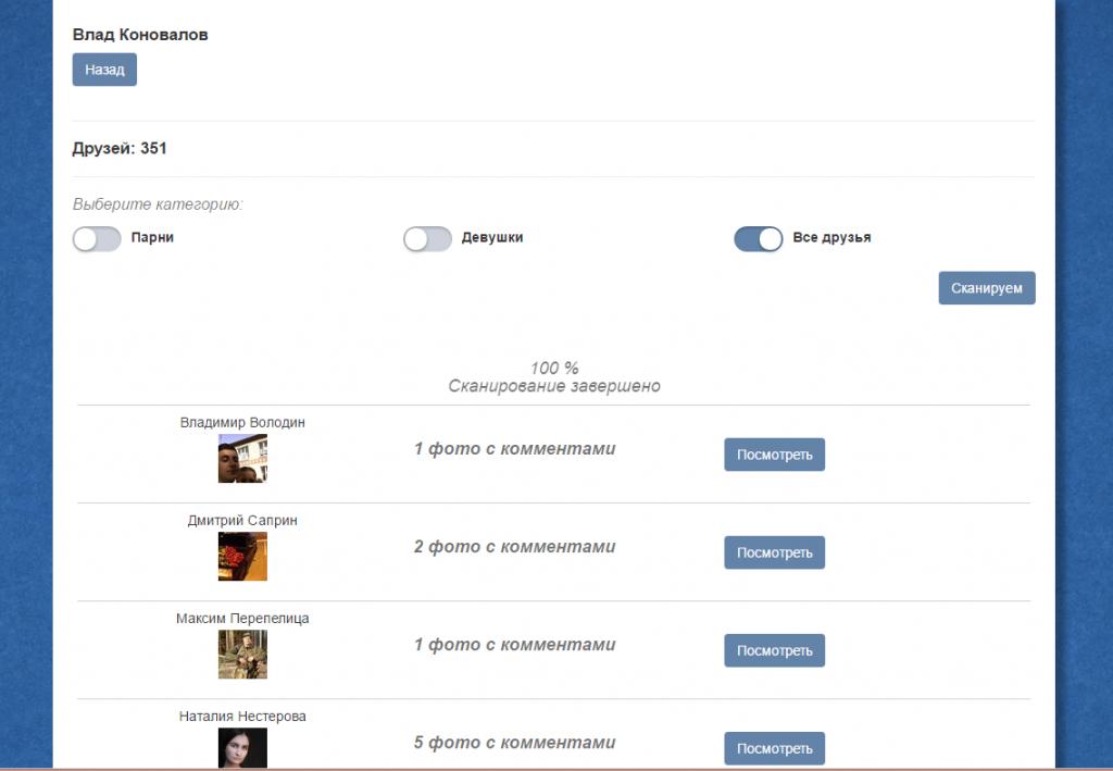 найти комментарии вконтакте SearchLikes