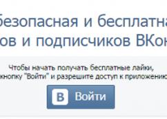 Likes fm — сервис накрутки вконтакте