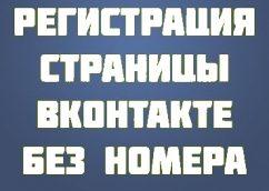 Регистрация Вконтакте без номера телефона — реально ли?