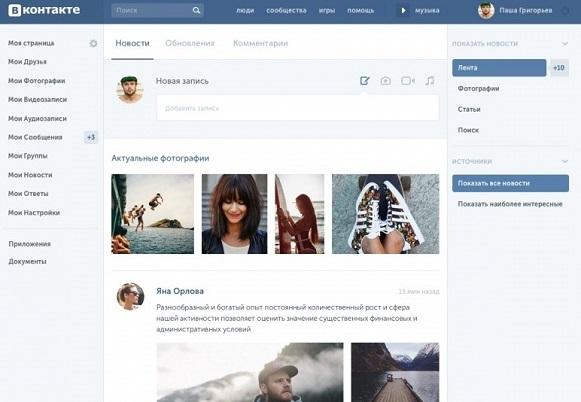 Новый дизайн Вконтакте 2016