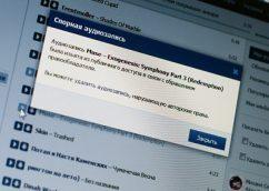 Как скачать музыку на айфон из Вконтакте