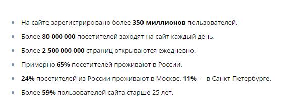 статистика аудитории вконтакте