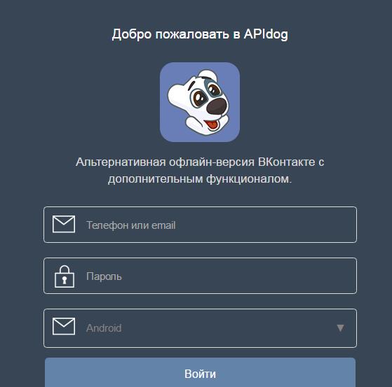 оффлайн вконтакте apidog