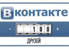 Как узнать кто удалился из друзей Вконтакте