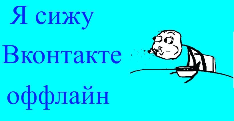 Как сидеть оффлайн Вконтакте