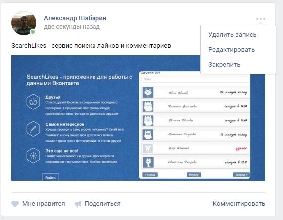 редактирование новый дизайн Вконтакте