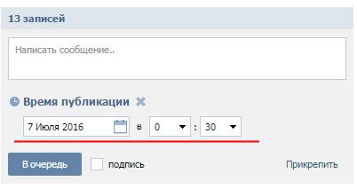 Как сделать отложенную запись вконтакте фото 318