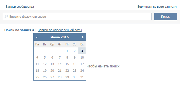 страница поиска в группе