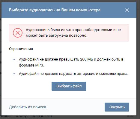 заблокированные треки вконтакте