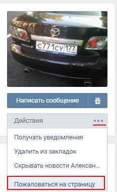 жалоба на пользователя