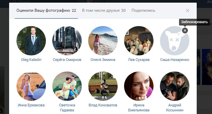 убрать лайки с фото вконтакте