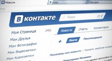 Управление лентой новостей Вконтакте