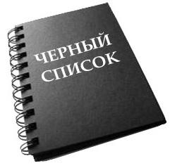 Как написать человеку, который добавил в черный список