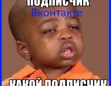 Как очистить подписчиков Вконтакте?