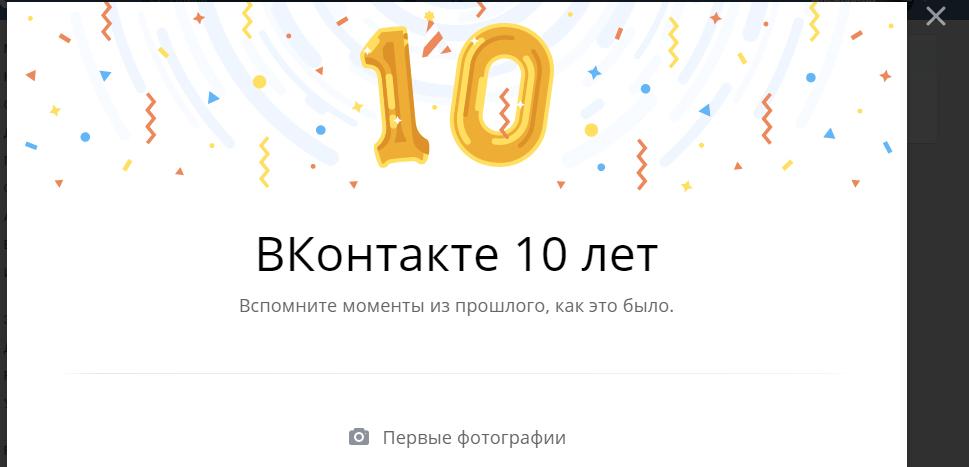 10 лет вк