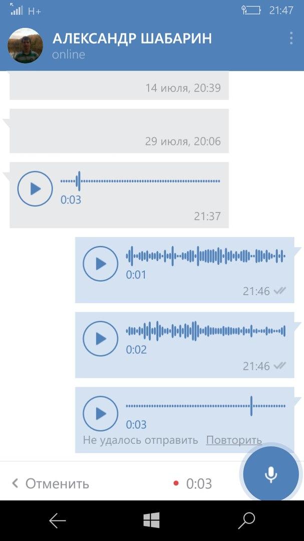 скинуть звуковое сообщение