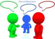 Как вернуться в беседу в новом Вконтакте