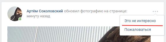 как понизить приоритет друга вконтакте