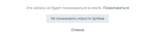 как понизить друга в списке друзей вконтакте