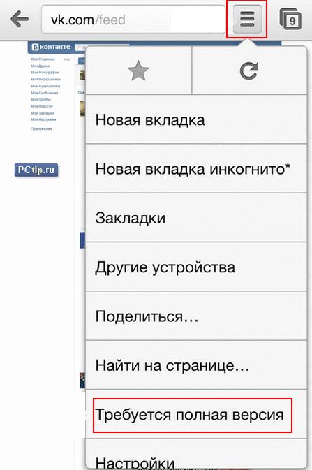 chrome мобильная версия вк