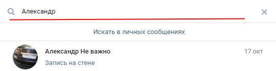 как вернуться в начало диалога вконтакте
