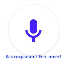 Как сохранить голосовое сообщение Вконтакте?