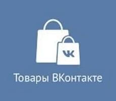 Новая функция — товары Вконтакте на странице