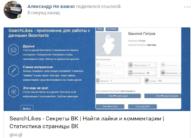 Как сделать ссылку картинкой Вконтакте