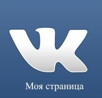 Моя страница Вконтакте. Как зайти сразу на страницу