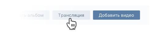 запись трансляции вконтакте