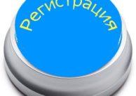 Как зарегистрироваться Вконтакте. Инструкция по регистрации