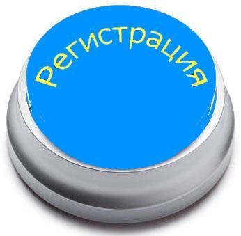 Регистрация нового пользователя Вконтакте бесплатно прямо сейчас