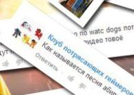Как посмотреть все комментарии Вконтакте?