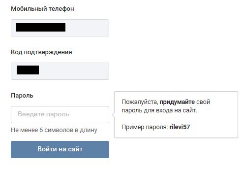 пароль вк
