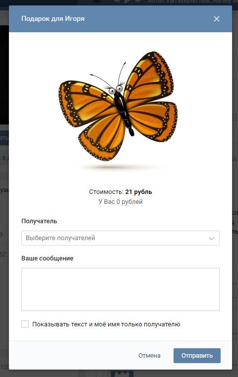 Ответы Как в Контакте подарить подарок АНОНИМНО человеку