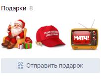 как отправить подарки вконтакте