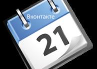 Как узнать дату создания группы Вконтакте?