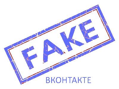 Как узнать кто создал фейковую страницу Вконтакте?