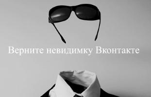 Как вернуть невидимку Вконтакте