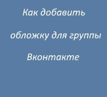 Как сделать шапку вверху в группе Вконтакте