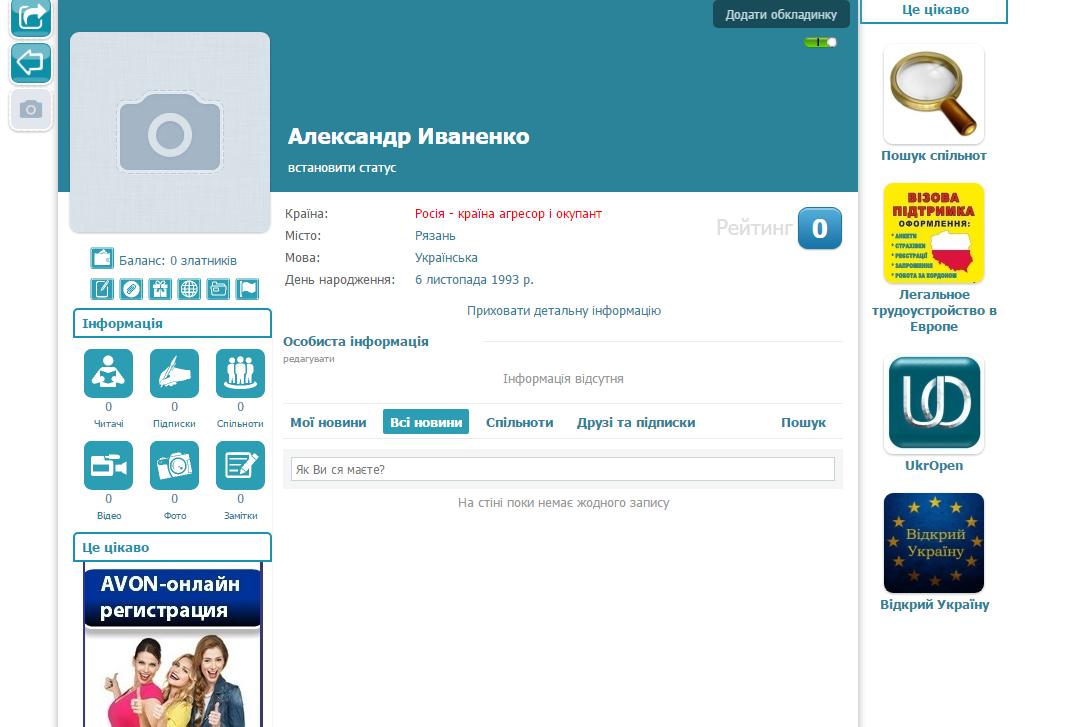 ukropen украинская соц сеть