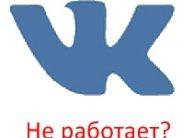Почему Вконтакте сегодня не работает?