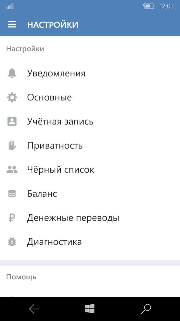 поменять язык в приложении вконтакте